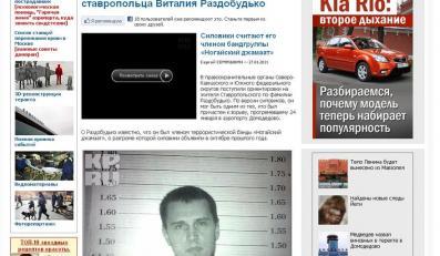 W Rosji szukają organizatora zamachów. Jest zdjęcie